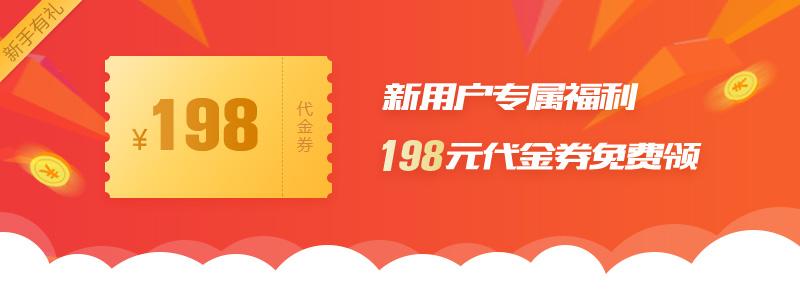 新用户专属福利:198元代金券免费领
