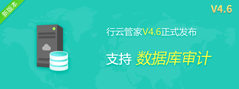 V4.6产品正式发布 – 支持数据库运维审计…