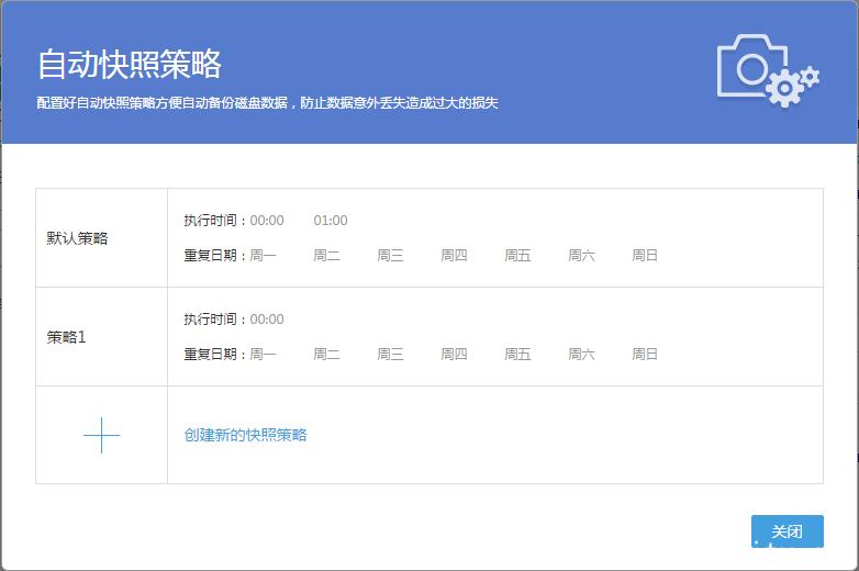 """【产品迭代】""""行云管家""""V2.2 产品攻略 第5张"""