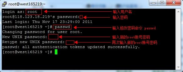 阿里云linux服务器如何修改root管理密码 运维干货 第1张