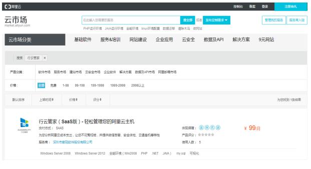 行云管家专业版已经登陆阿里市场 专业版定价99元每月_南方网 行业资讯 第1张