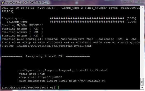Linux云主机环境配置及WDCP面板安装 运维干货 第10张