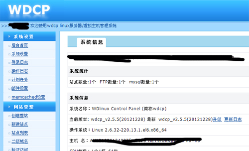 Linux云主机环境配置及WDCP面板安装 运维干货 第12张