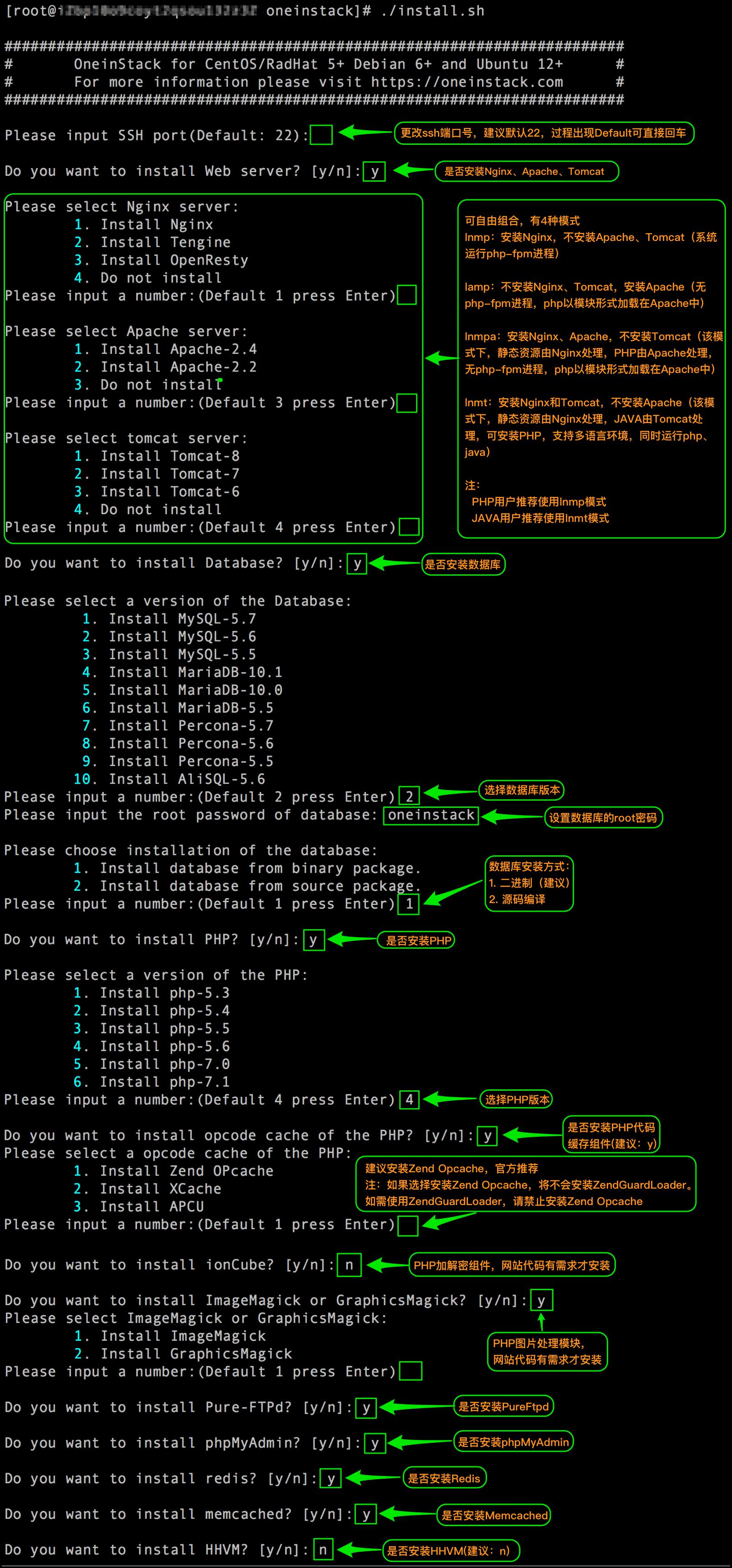云服务器一键安装LAMP/LNMP/LANMP环境