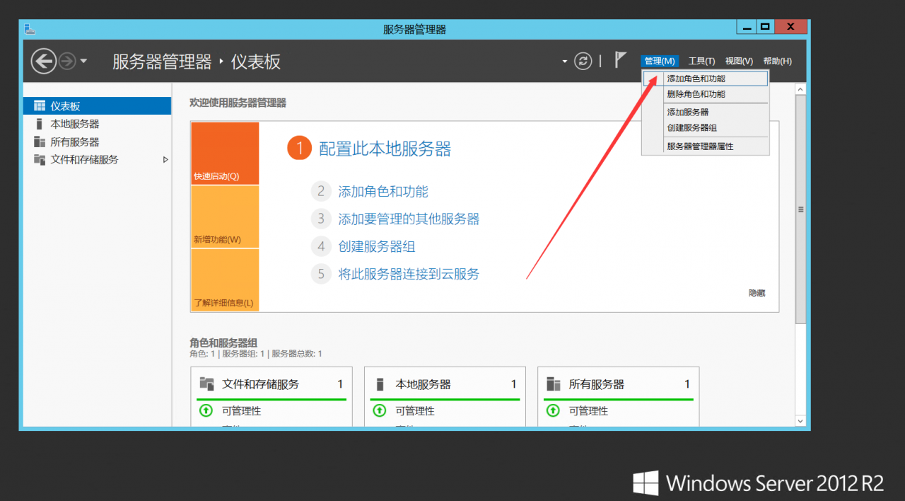 云服务器Windows Server 2012 IIS8.5安装配置