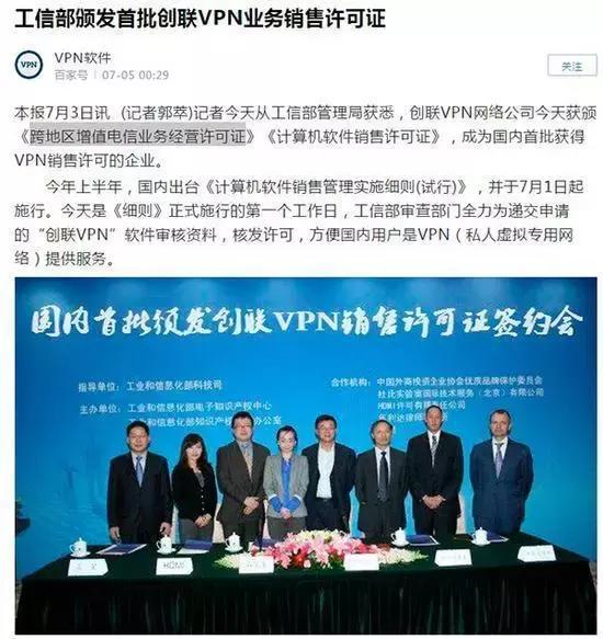 胆子不小!这家公司打着工信部的旗号卖VPN!