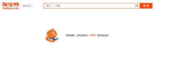 淘宝VPN