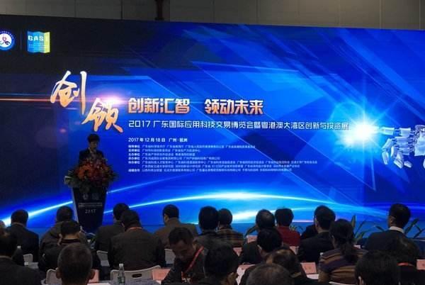 行云管家受邀参展2017广东国际应用交易博览会