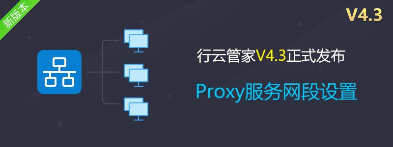 行云管家v4.3版本发布:Proxy服务网段设置