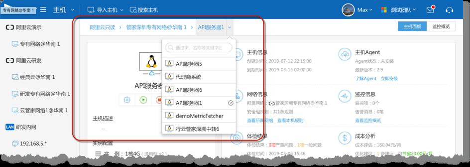 行云管家v4.9正式发布:监控全面提升,首页、主机详情大幅优化,新增大量实用功能 产品攻略 第11张