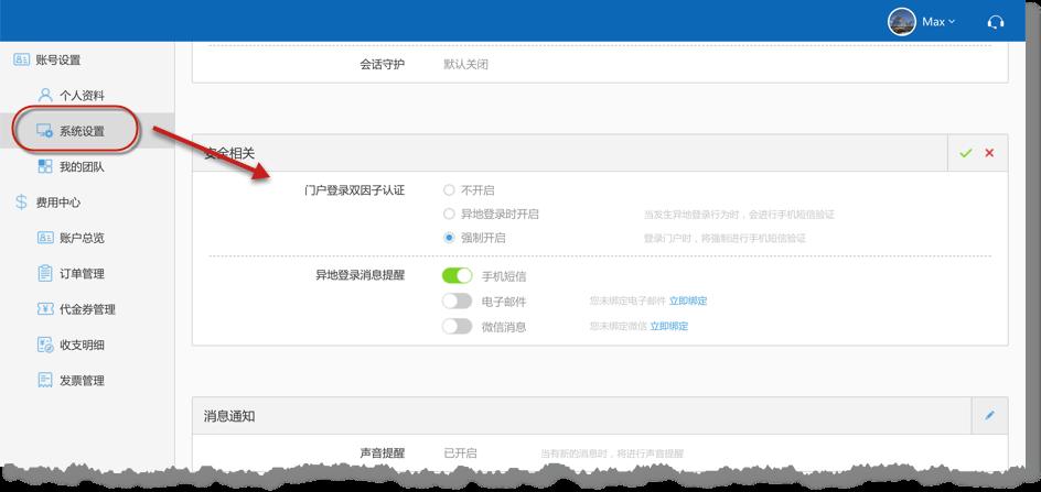 行云管家v4.9正式发布:监控全面提升,首页、主机详情大幅优化,新增大量实用功能 产品攻略 第19张