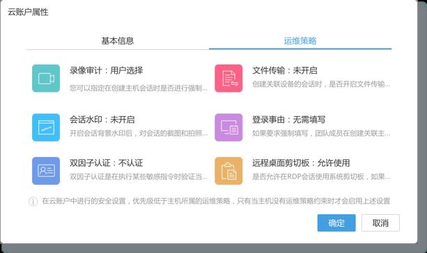 行云管家v4.9正式发布:监控全面提升,首页、主机详情大幅优化,新增大量实用功能 产品攻略 第21张