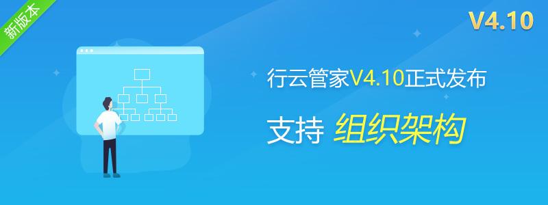 V4.10正式发布 – 支持组织架构