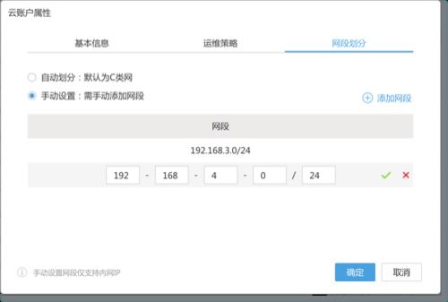 行云管家v4.10正式发布:一键切换组织架构视图,解决复杂用户管理场景 产品攻略 第3张