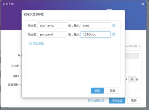 行云管家v4.10正式发布:一键切换组织架构视图,解决复杂用户管理场景 产品攻略 第4张