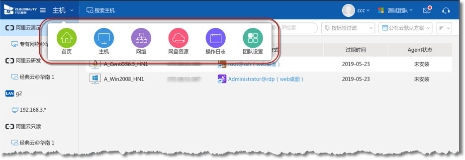 行云管家v4.10正式发布:一键切换组织架构视图,解决复杂用户管理场景 产品攻略 第7张