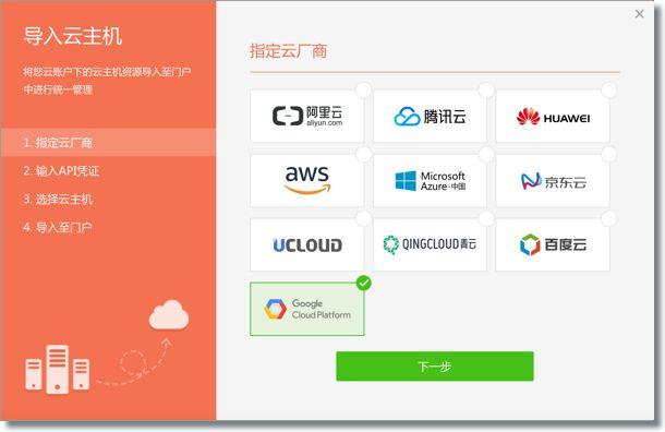 行云管家V4.11正式发布:支持VMware虚拟机资源 产品攻略 第4张