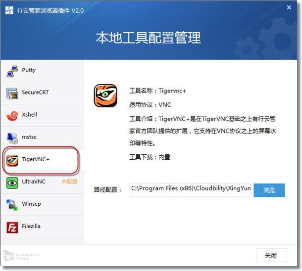 行云管家V4.11正式发布:支持VMware虚拟机资源 产品攻略 第8张