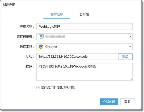 行云管家V4.11正式发布:支持VMware虚拟机资源 产品攻略 第11张