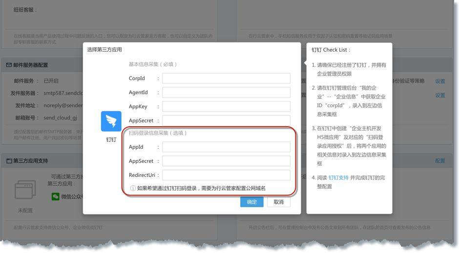 行云管家V4.15正式发布:支持私有部署版扫码登录、主机分组视图 产品攻略 第1张