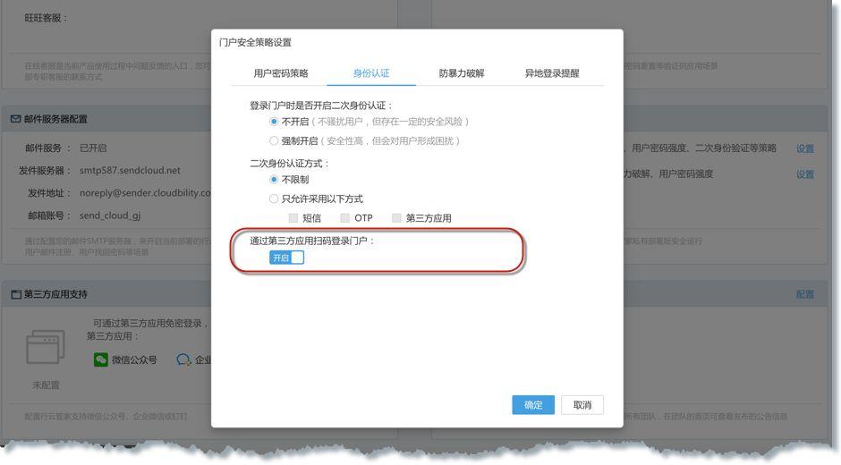 行云管家V4.15正式发布:支持私有部署版扫码登录、主机分组视图 产品攻略 第2张