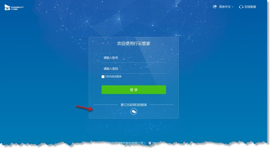 行云管家V4.15正式发布:支持私有部署版扫码登录、主机分组视图 产品攻略 第3张