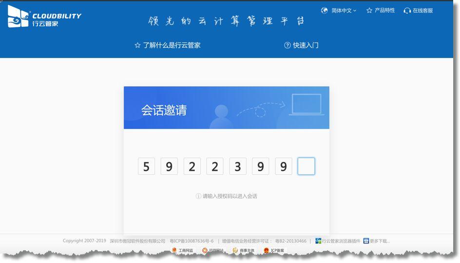 行云管家V4.15正式发布:支持私有部署版扫码登录、主机分组视图 产品攻略 第7张
