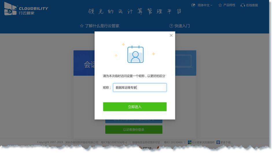 行雲管家V4.15正式宣布:支撐公有安排版掃碼登錄、主機分組視圖 産品攻略 第8張