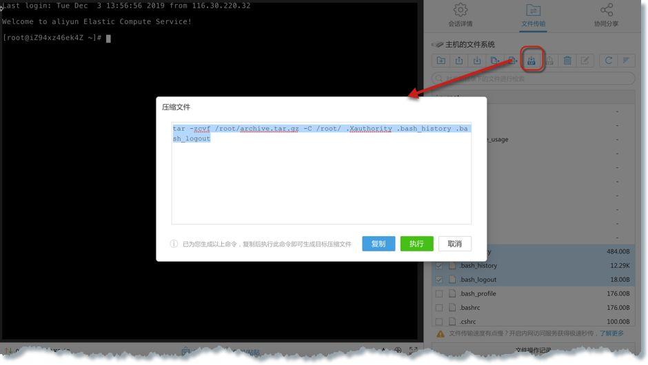 行云管家V4.15正式发布:支持私有部署版扫码登录、主机分组视图 产品攻略 第10张