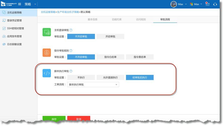 行雲管家V4.15正式宣布:支撐公有安排版掃碼登錄、主機分組視圖 産品攻略 第14張