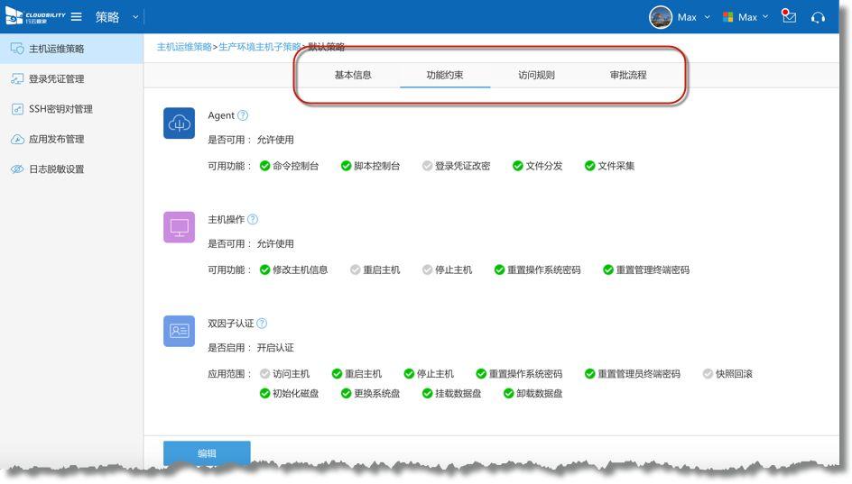 行云管家V4.15正式发布:支持私有部署版扫码登录、主机分组视图 产品攻略 第18张