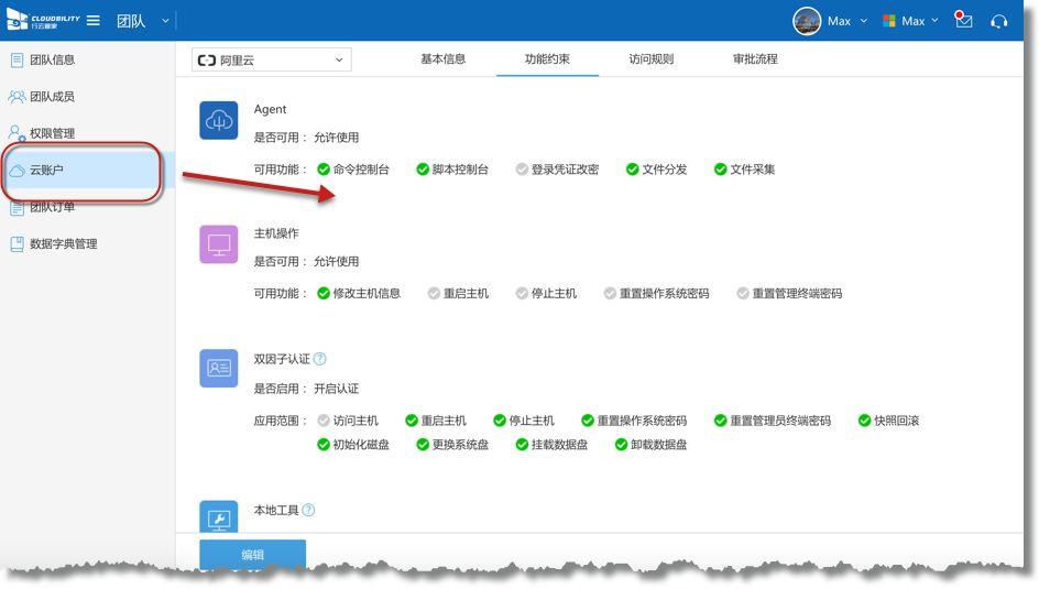 行雲管家V4.15正式宣布:支撐公有安排版掃碼登錄、主機分組視圖 産品攻略 第19張