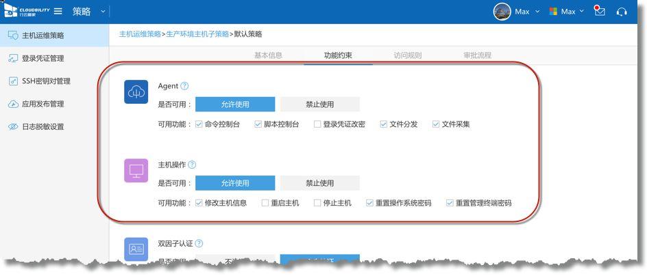 行雲管家V4.15正式宣布:支撐公有安排版掃碼登錄、主機分組視圖 産品攻略 第20張